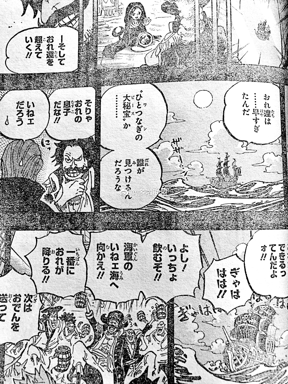 One Piece Chapter 968 raw scans